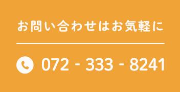 お問い合わせはお気軽に 072‐333‐8241