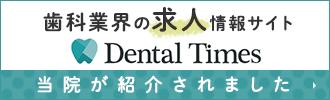 歯科業界の求人情報サイト DentalTimes 当院が紹介されました