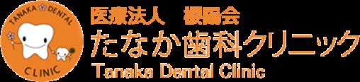 医療法人 櫻陽会 たなか歯科クリニック Tanaka Dental Clinic